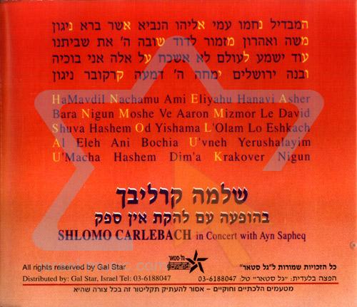 Shlomo Lives On! by Shlomo Carlebach