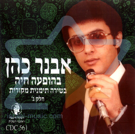 Live - Original Yeminite Singing - Part 3 by Avner Cohen