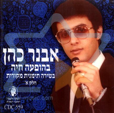 Live - Original Yeminite Singing - Part 1 by Avner Cohen