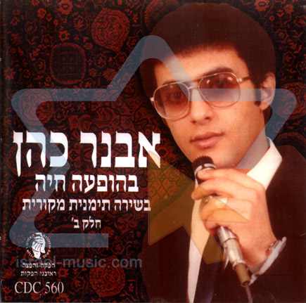 Live - Original Yeminite Singing - Part 2 by Avner Cohen