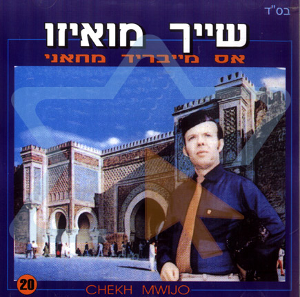 Chansons Marocaine - Part 20 by Cheikh Mwijo
