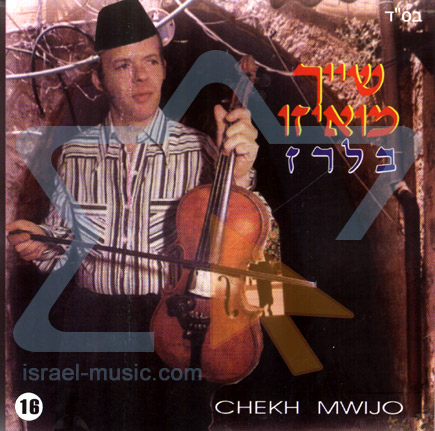 Chansons Marocaine - Part 16 by Cheikh Mwijo