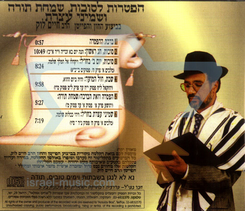Haftarot for Sukot, Simchat Torah and Shemini Atzeret by Cantor Haim Look