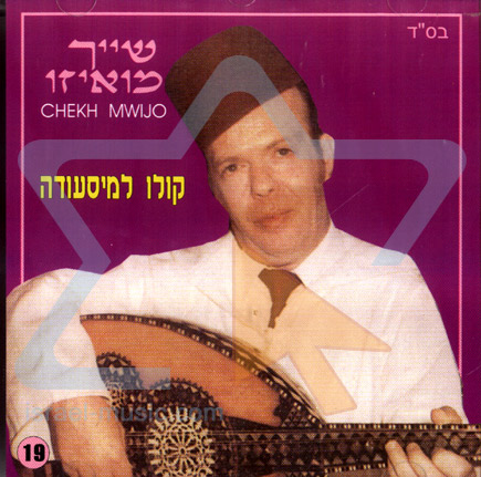 Chansons Marocaine - Part 19 Por Cheikh Mwijo