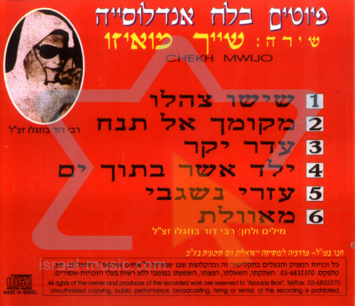 Chansons Marocaine - Part 24 by Cheikh Mwijo