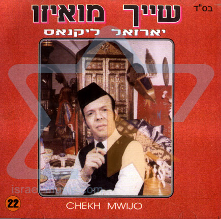 Chansons Marocaine - Part 22 by Cheikh Mwijo
