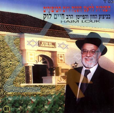 Haftarot for Rosh Hashana and Yom Kipur के द्वारा Cantor Haim Look