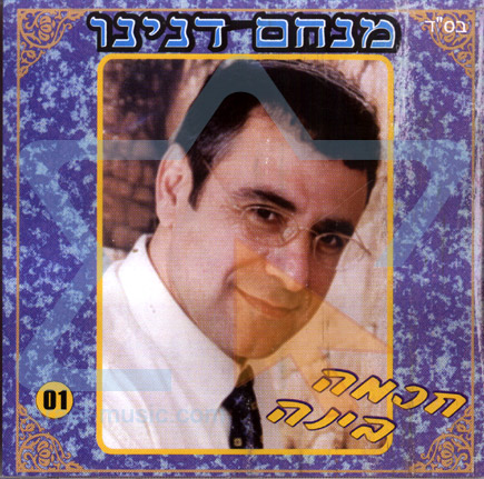Judgment and Wisdom by Menachem Danino