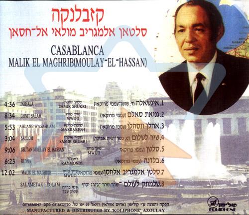 Casablanca by Malik el Maghrib