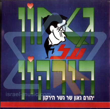 Gaon Al  Hayarkon - Yehoram Gaon