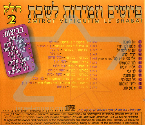 Liturgical Songs and Religious Songs for Shabbat Part 2 by Various