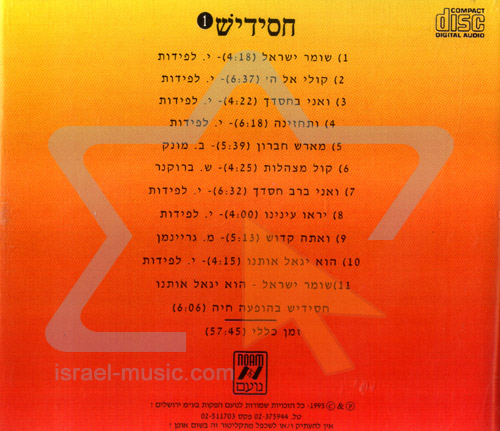 Chassidish Vol. 1 by The Brunner Brothers