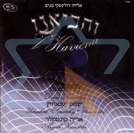V'Havienu 2 by Dani Kunstler