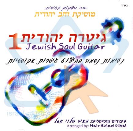 Jewish Soul Guitar 1 Di Meir Halevi Eshel