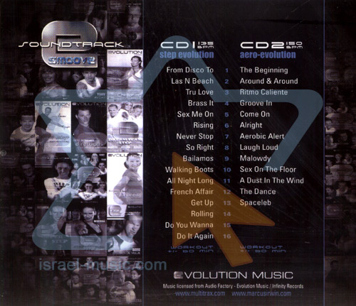 E Soundtrack - Smoove by Various