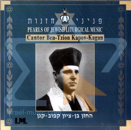 Pearls of Jewish Liturgical Music by Cantor Ben-Tzion Kapov-Kagan