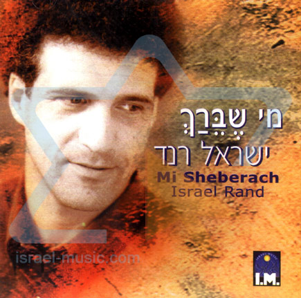 Mi Sheberach के द्वारा Cantor Israel Rand