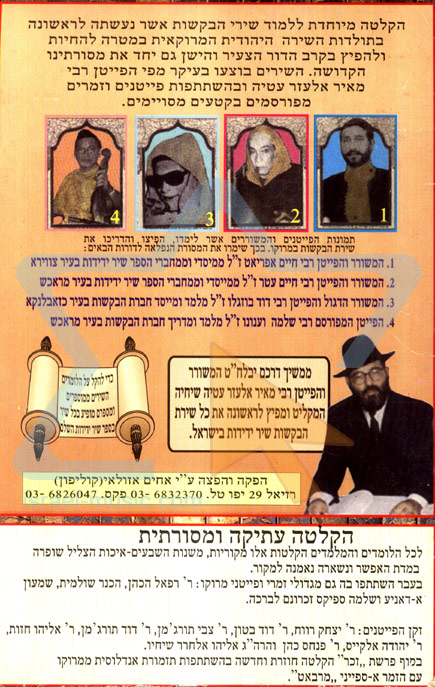 The Complete Friendly Poem - The Complete Set by Rabbi Meir Elazar Atia