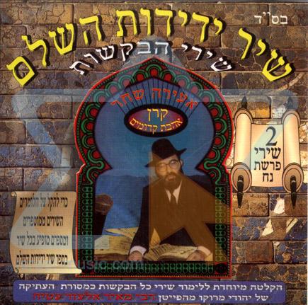 The Complete Friendly Poem - Part 2 By Rabbi Meir Elazar Atia