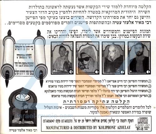 The Complete Friendly Poem - Part 2 Par Rabbi Meir Elazar Atia