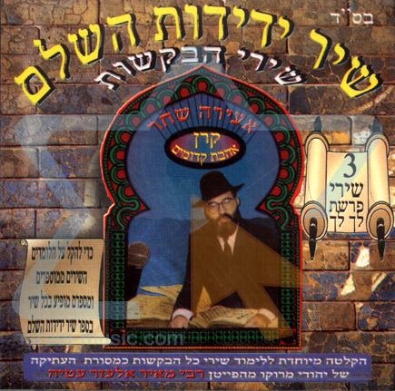 The Complete Friendly Poem - Part 3 by Rabbi Meir Elazar Atia