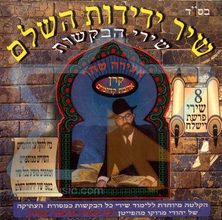 The Complete Friendly Poem - Part 8 By Rabbi Meir Elazar Atia