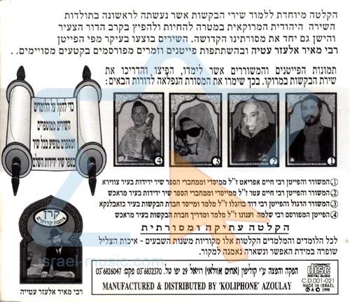 The Complete Friendly Poem - Part 14 by Rabbi Meir Elazar Atia