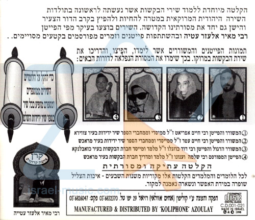The Complete Friendly Poem - Part 15 by Rabbi Meir Elazar Atia