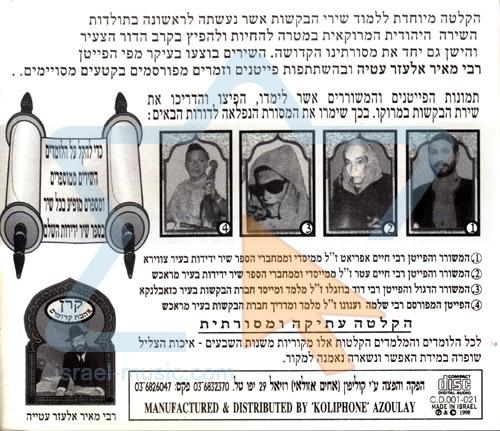 The Complete Friendly Poem - Part 17 by Rabbi Meir Elazar Atia
