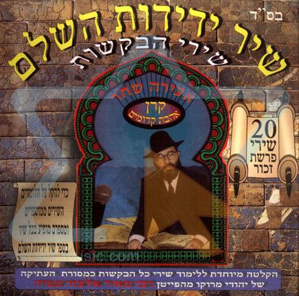 The Complete Friendly Poem - Part 20 Par Rabbi Meir Elazar Atia