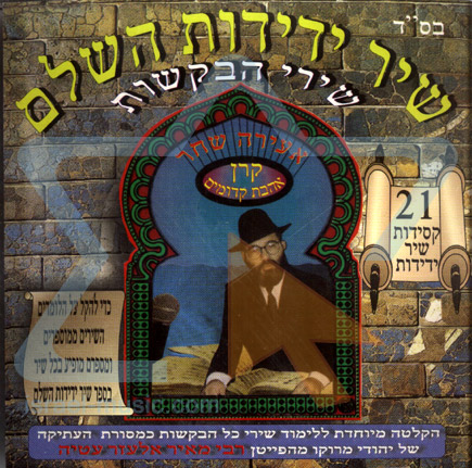 The Complete Friendly Poem - Part 21 by Rabbi Meir Elazar Atia