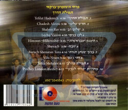 Tfilat Haderech by Pirchei Hashomron-Barkai