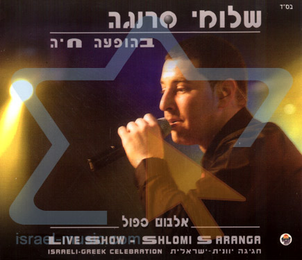 Live Show by Shlomi Saranga