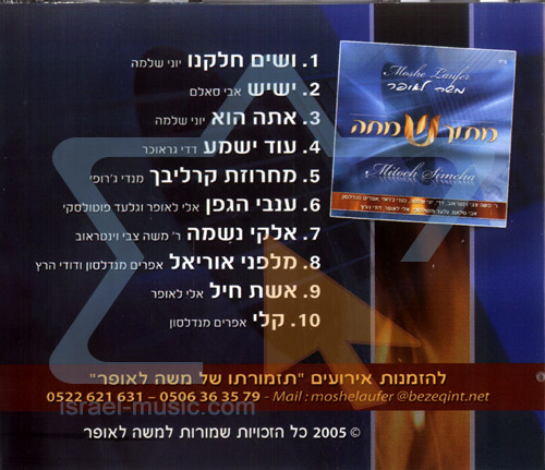 Mitoch Simcha by Moshe Laufer