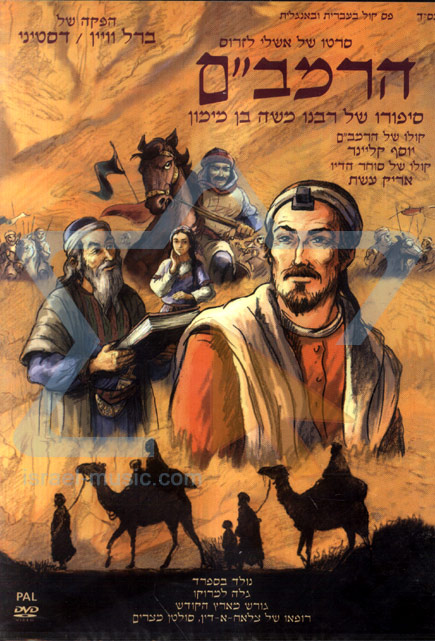 Rambam - The Story of Maimonides Di Various