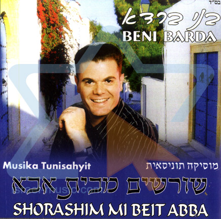 Shorashim Mi Beit Abba Por Beni Barda