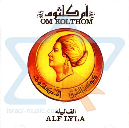 Alf Lyla by Oum Kolthoom