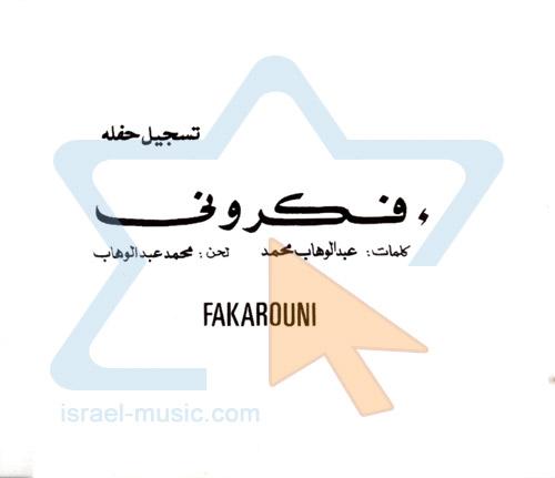 Fakarouni by Oum Kolthoom