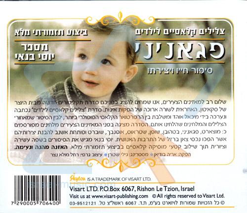 Classic Tunes for Children - Paganini Par Yossi Banai