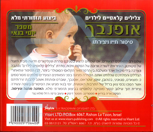 Classic Tunes for Children - Offenbach के द्वारा Yossi Banai