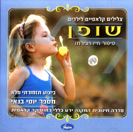 Classic Tunes for Children - Chopin Par Yossi Banai