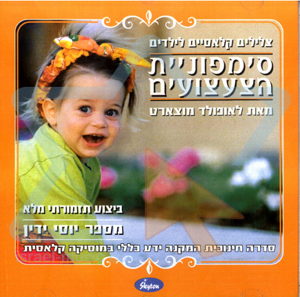 Classic Tunes for Children - Symphony of Toys - Yossi Yadin