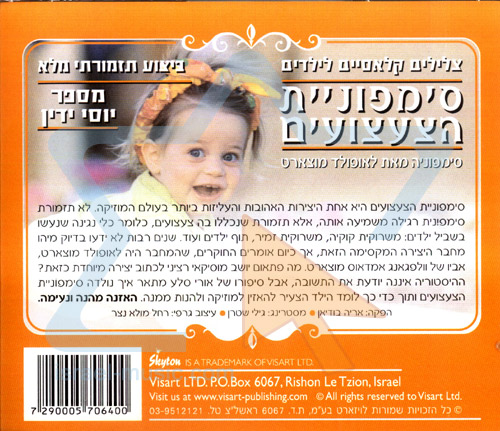Classic Tunes for Children - Symphony of Toys by Yossi Yadin