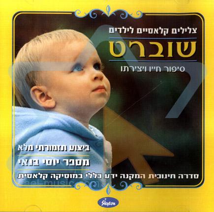 Classic Tunes for Children - Schubert - Yossi Banai