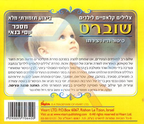 Classic Tunes for Children - Schubert Par Yossi Banai