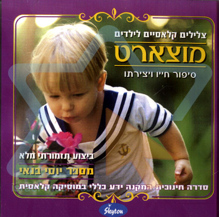 Classic Tunes for Children - Mozart Por Yossi Banai