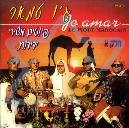 La Piout Marocaine - Part 1 by Jo Amar