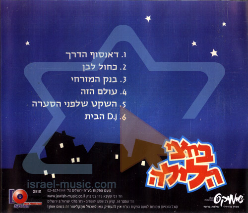 In the Middle of the Night 1 by Shlomo Brouner