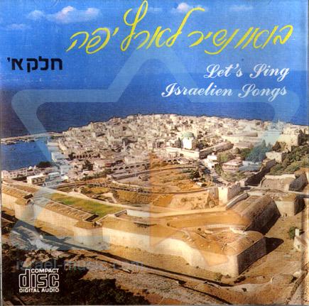Lets Sing Israelien Songs - Part 1 by Various