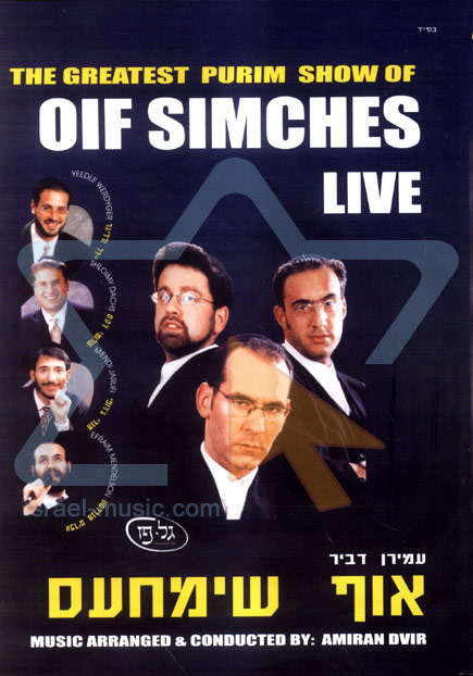 The Greatest Purim Show of Oif Simches by Dance of Simchas